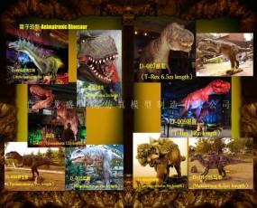自贡龙盛世纪 产品图册 仿真模型生产厂家 支持恐龙出售出租 恐龙租赁
